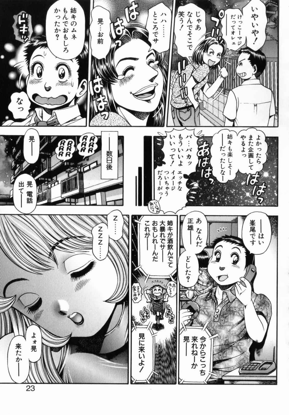 Koisuru Race Queen 21
