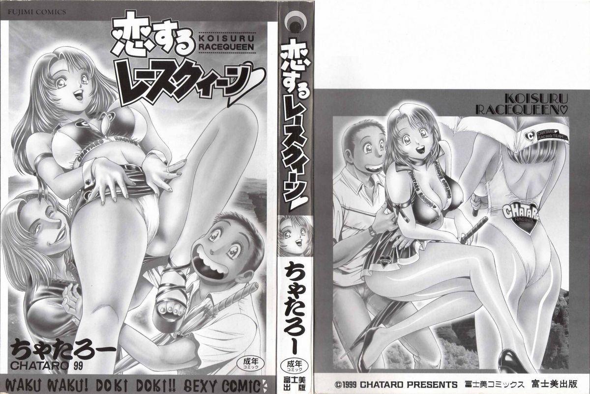 Koisuru Race Queen 2