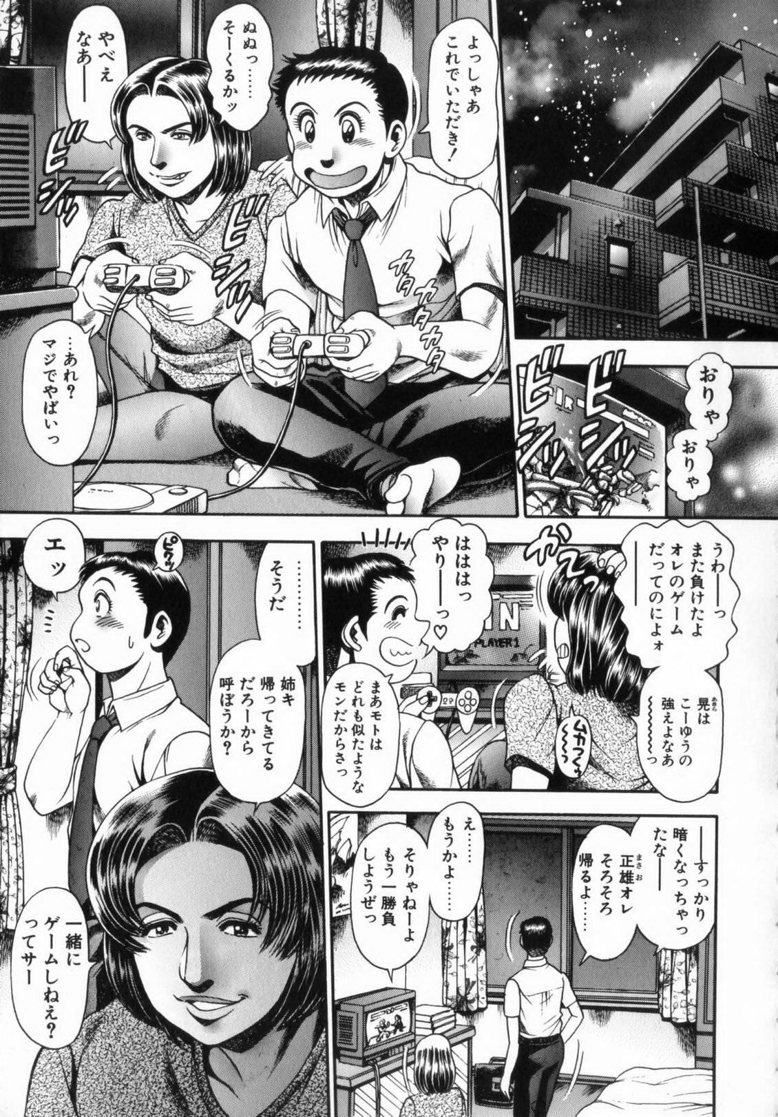 Koisuru Race Queen 5