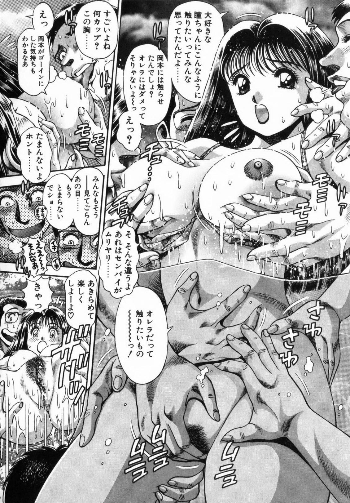 Koisuru Race Queen 88