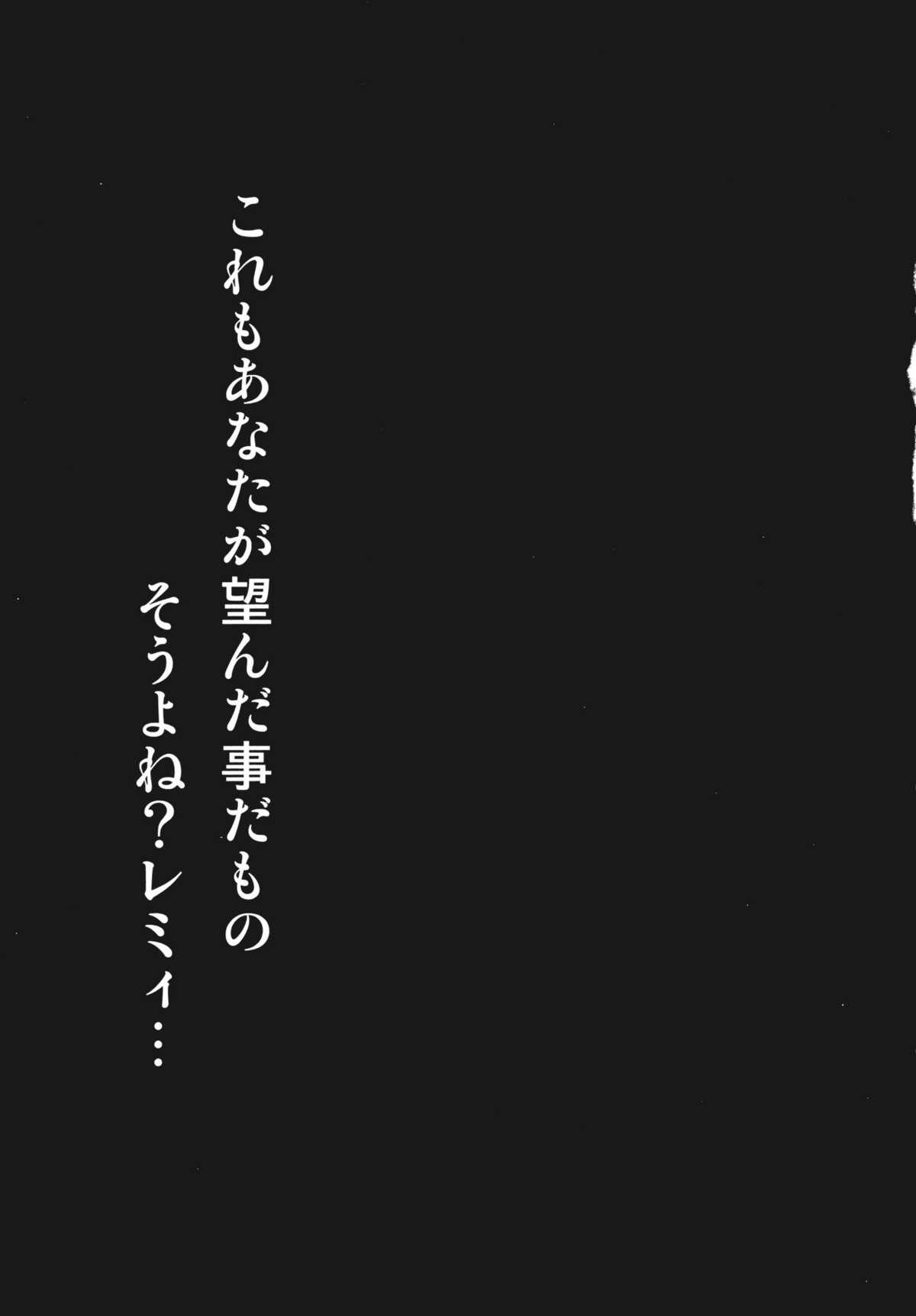 Izayoi Sakuya no Nerenai Yoru 20