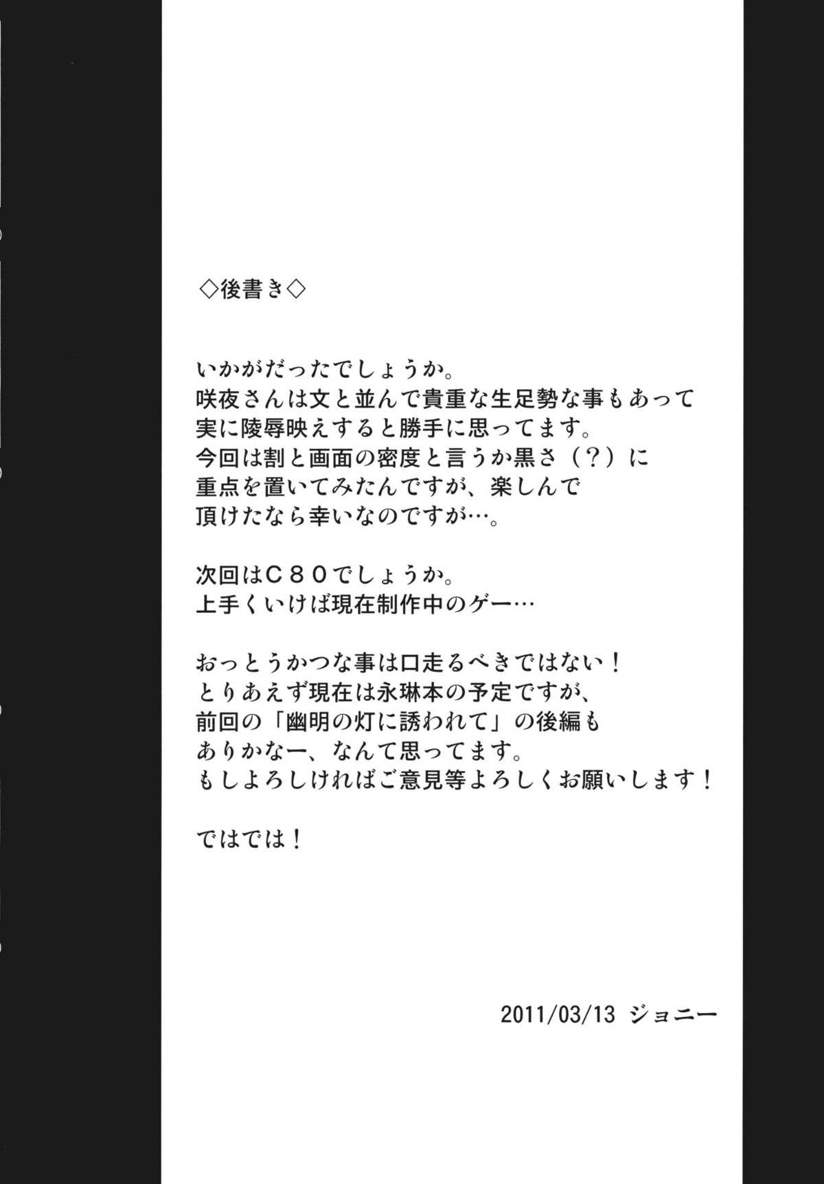 Izayoi Sakuya no Nerenai Yoru 21