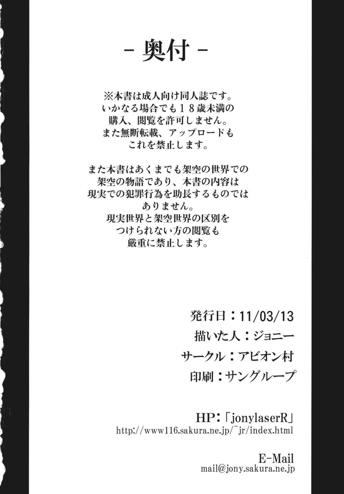 Izayoi Sakuya no Nerenai Yoru 23