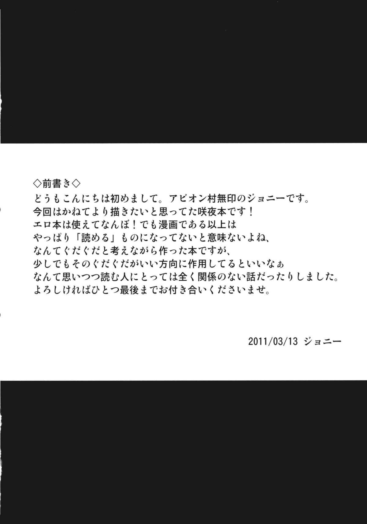 Izayoi Sakuya no Nerenai Yoru 3