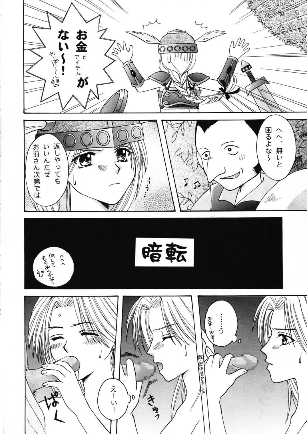 Ikusa Otome Kourinsai 15