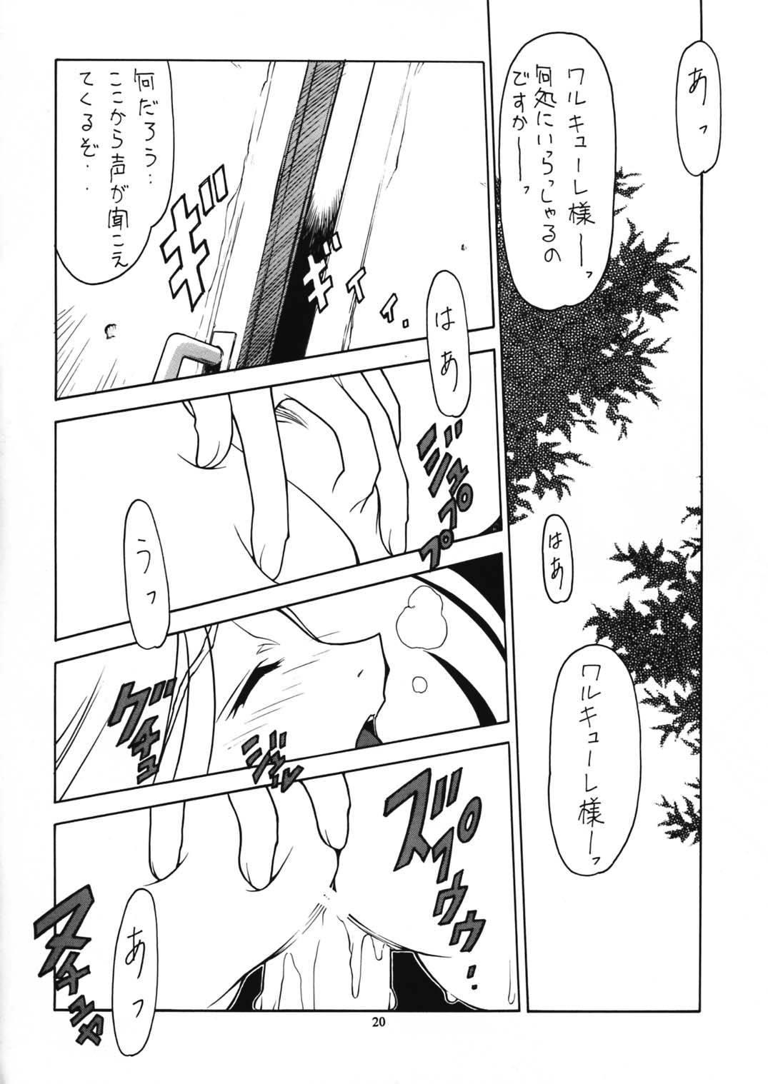 Ikusa Otome Kourinsai 19