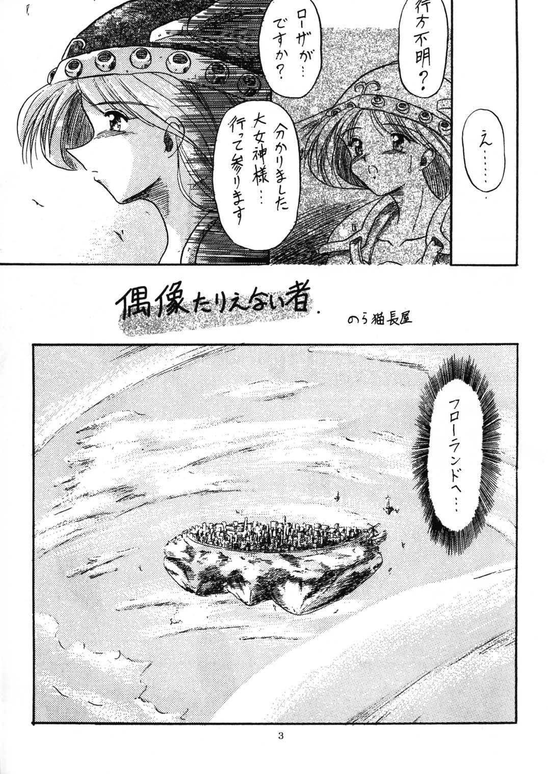 Ikusa Otome Kourinsai 2