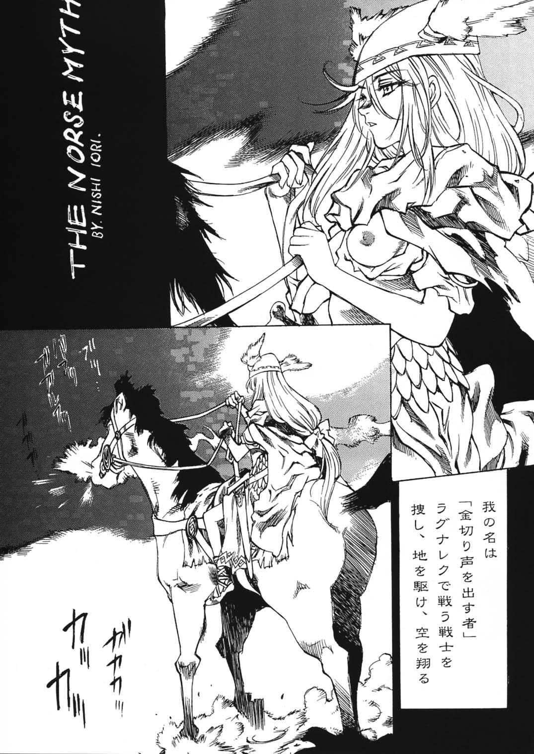 Ikusa Otome Kourinsai 32