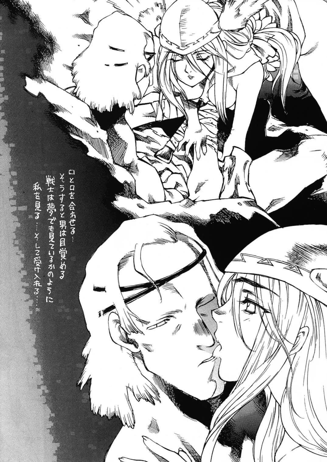 Ikusa Otome Kourinsai 34