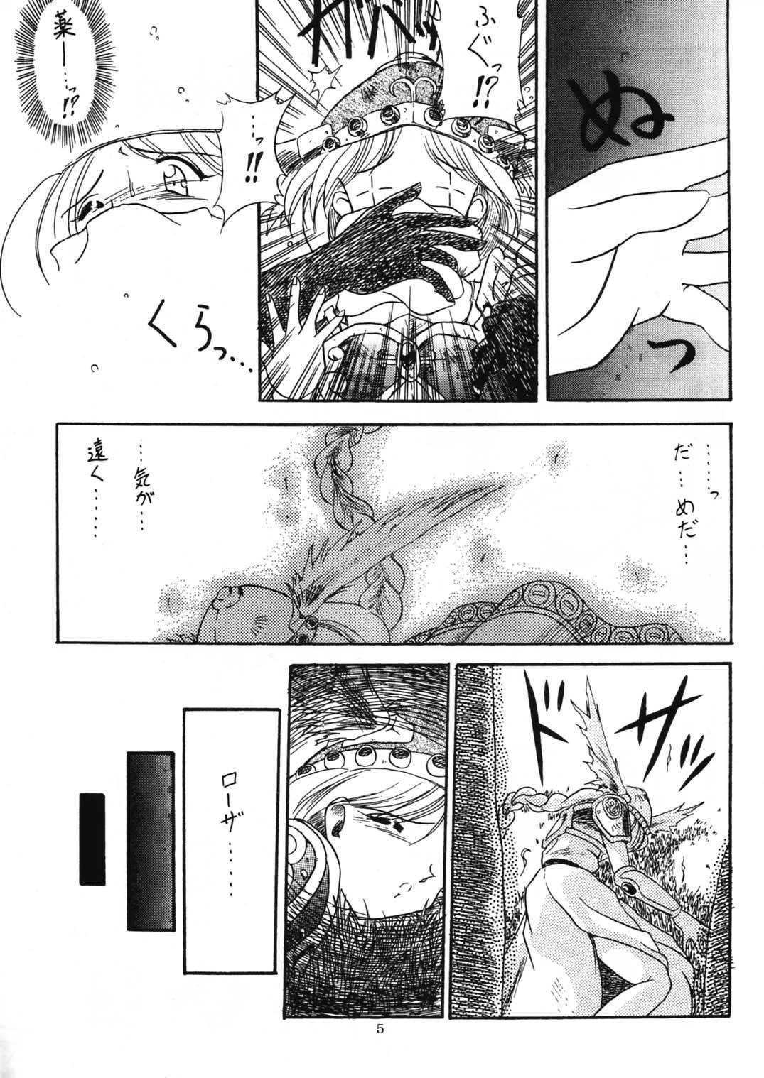 Ikusa Otome Kourinsai 4