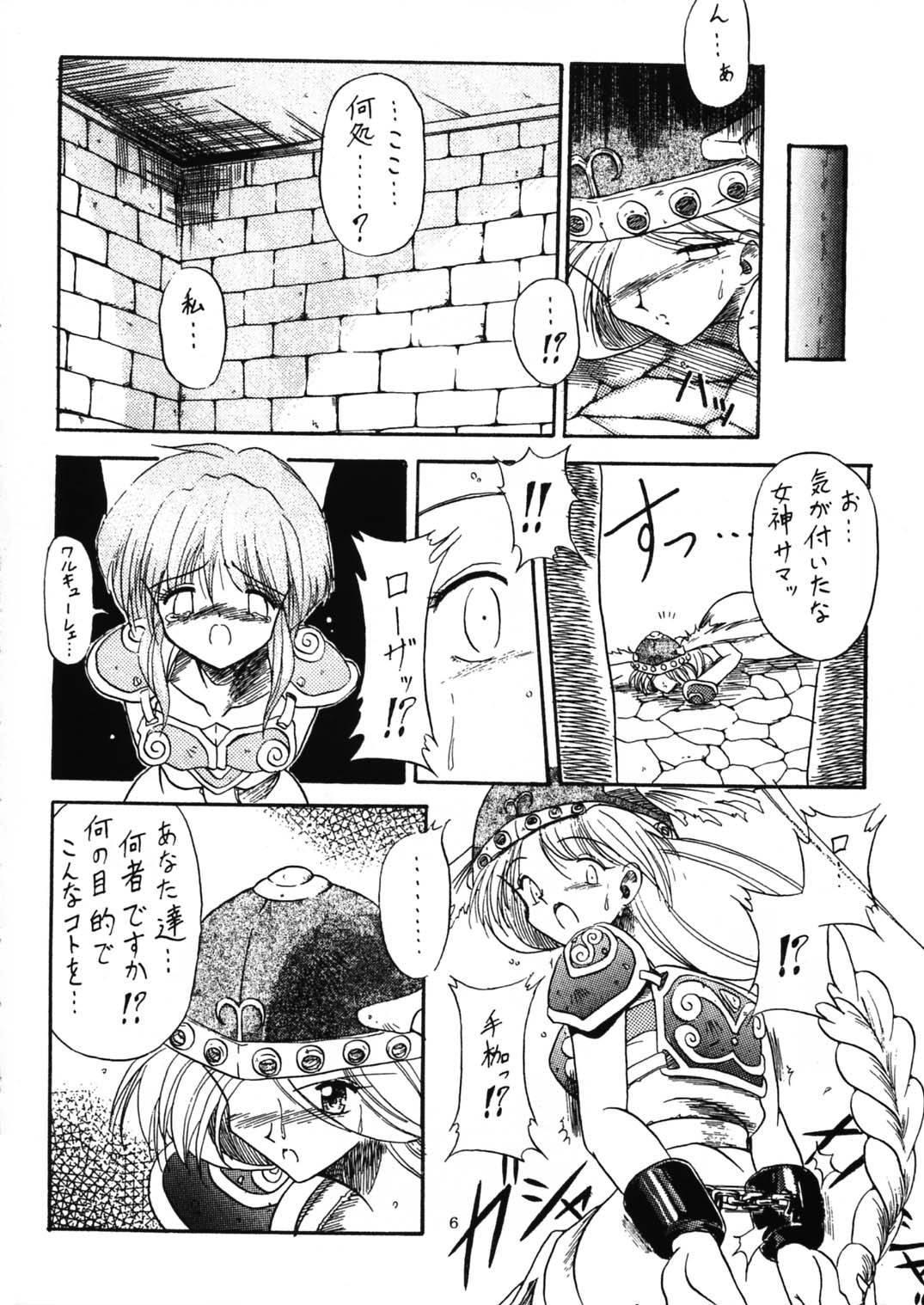 Ikusa Otome Kourinsai 5