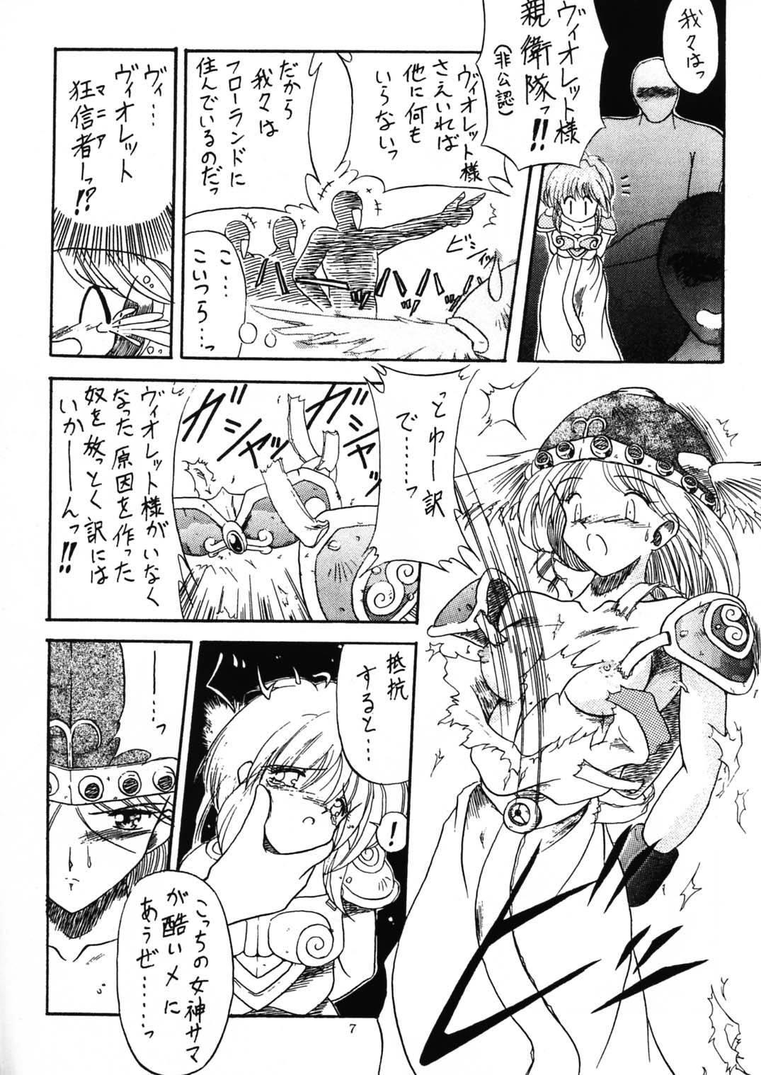 Ikusa Otome Kourinsai 6