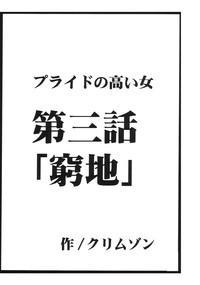 Pride no Takai Onna 2 4