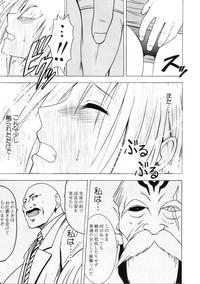 Pride no Takai Onna 2 6