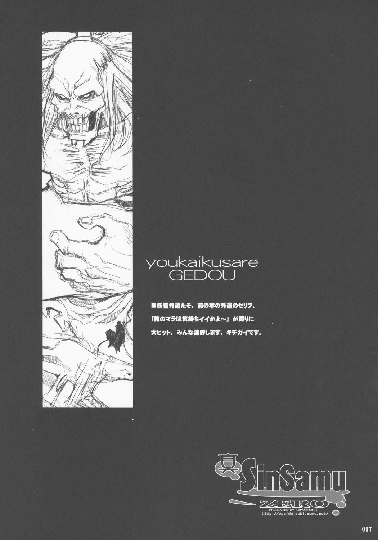 Makoto SinSamu ZERO 15