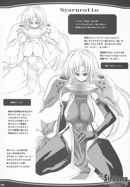 Makoto SinSamu ZERO 20