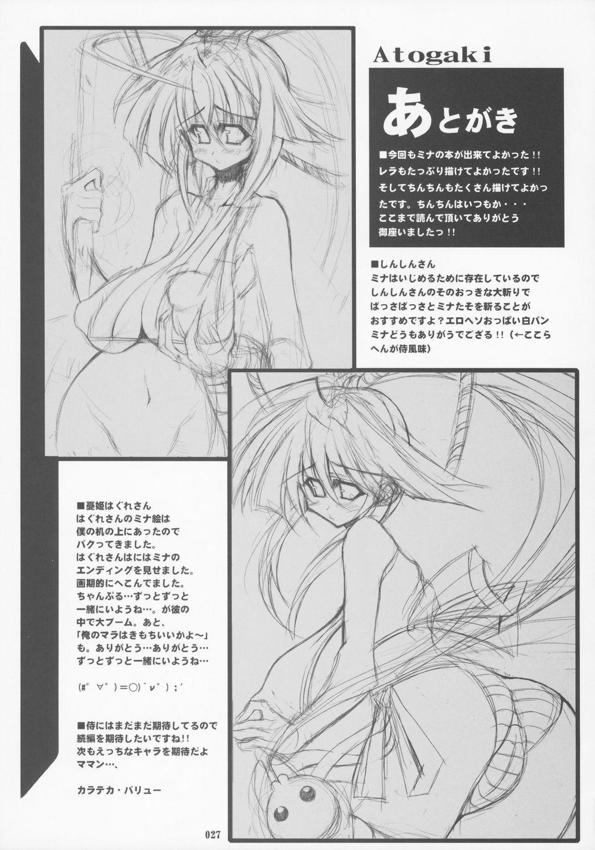 Makoto SinSamu ZERO 25