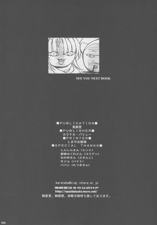 Makoto SinSamu ZERO 26