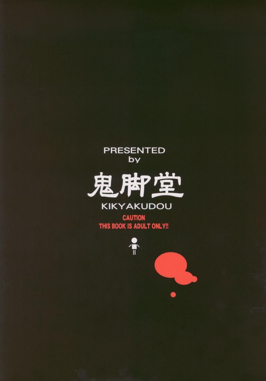 Makoto SinSamu ZERO 27