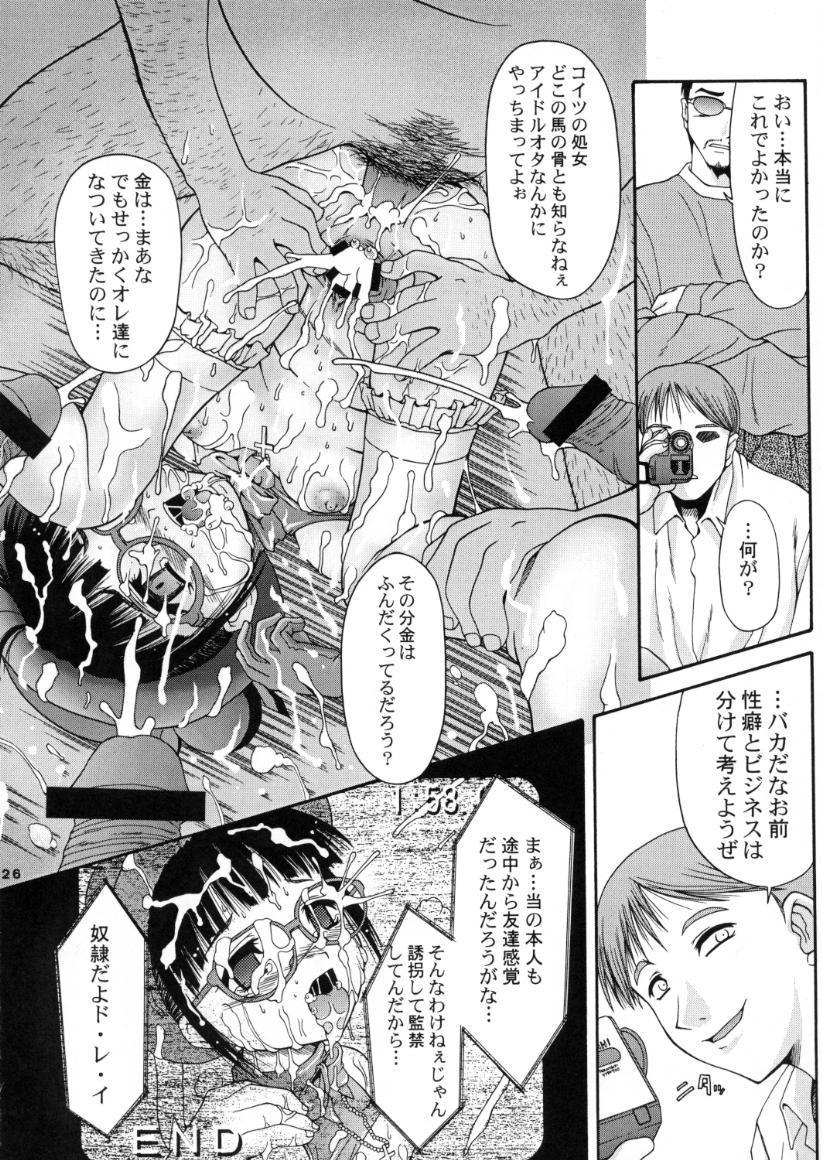 Ryosyuu 25