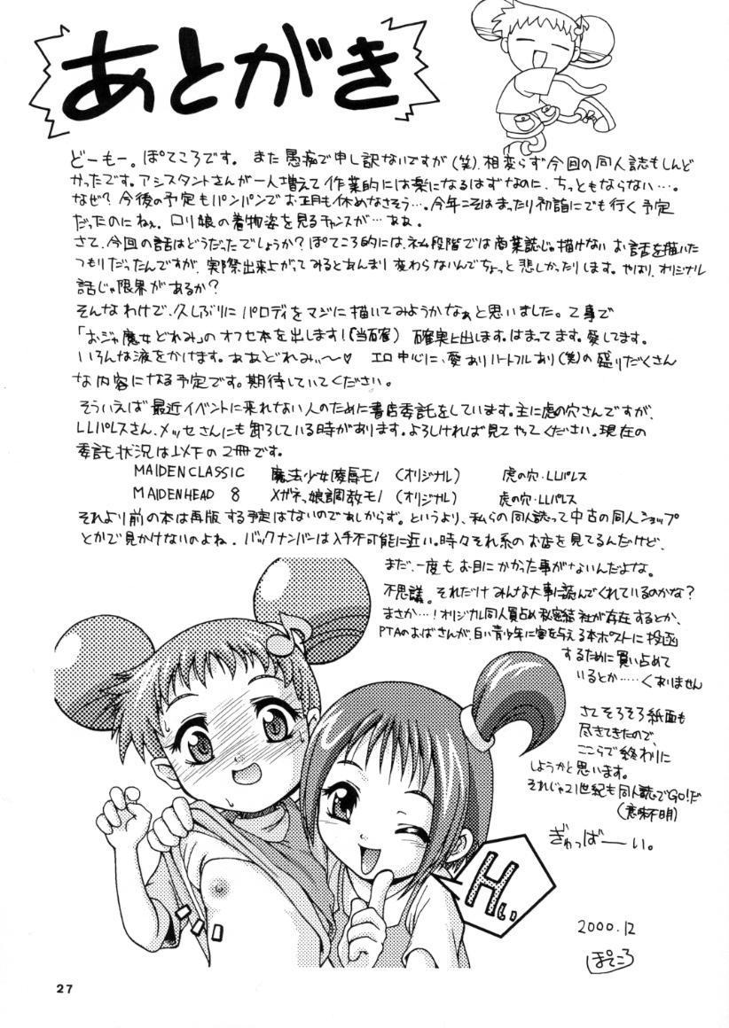 Ryosyuu 26