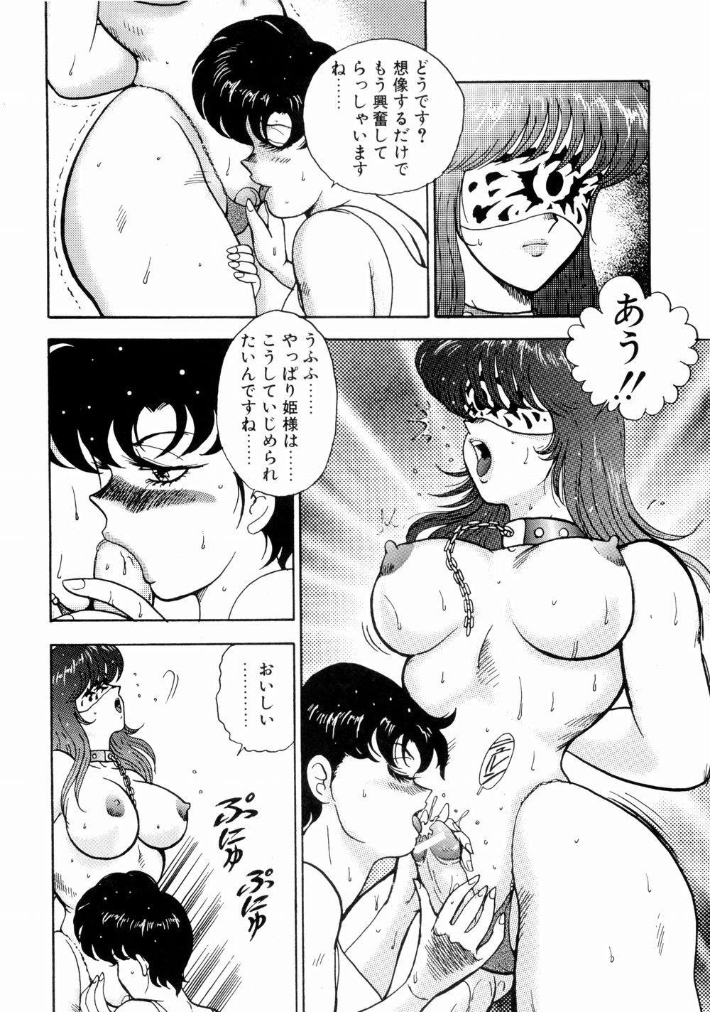 Kijyo Kanraku 103