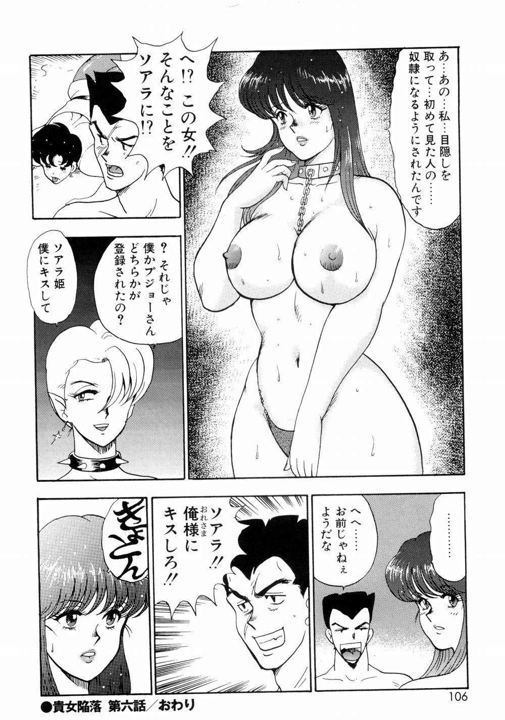 Kijyo Kanraku 107