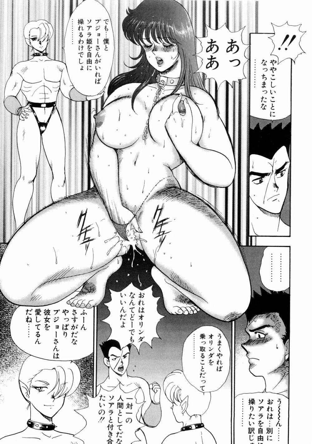 Kijyo Kanraku 110