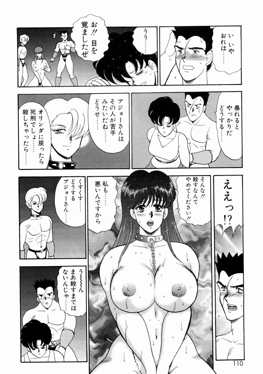 Kijyo Kanraku 111