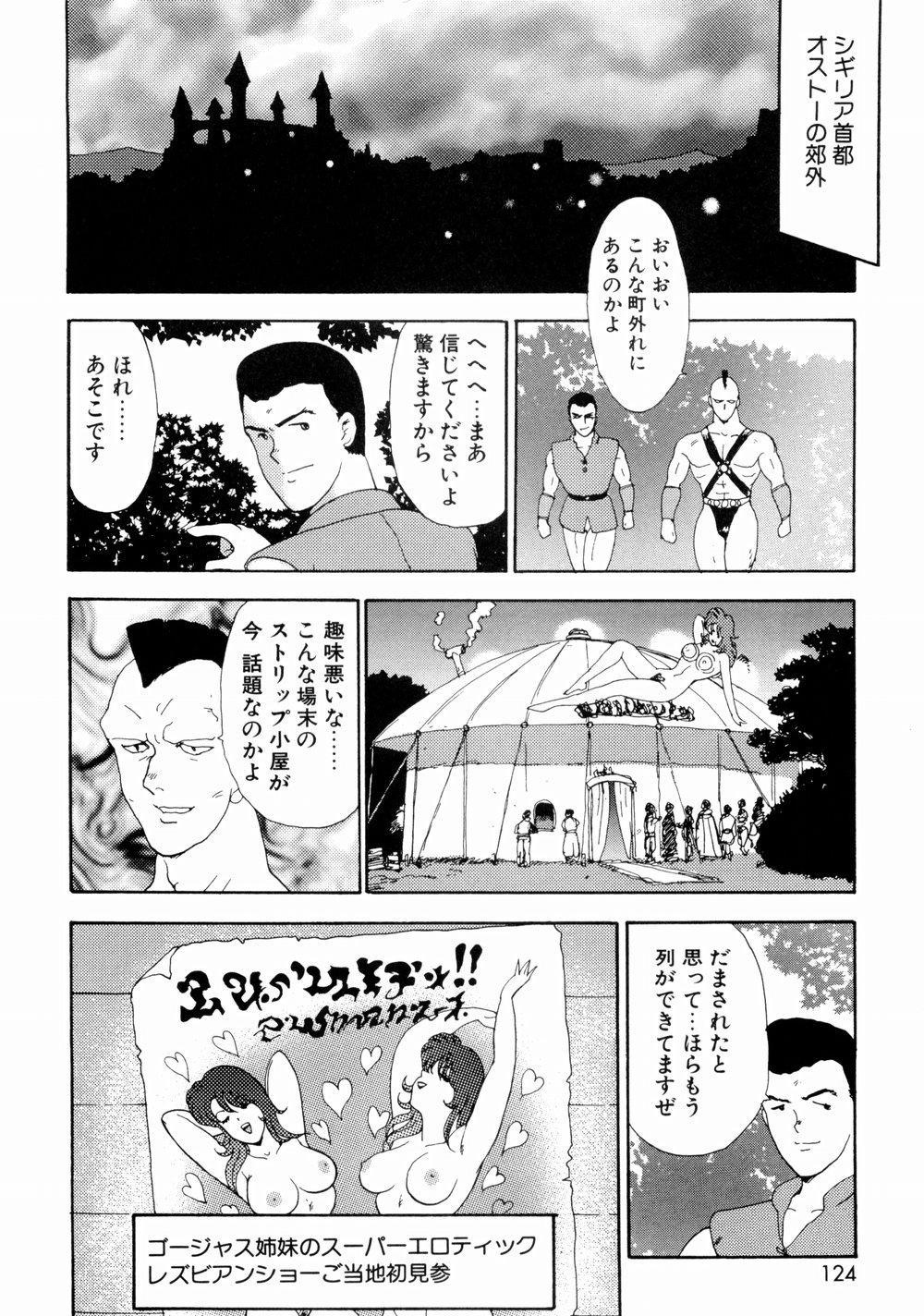 Kijyo Kanraku 125