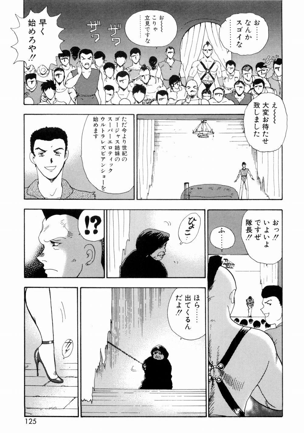 Kijyo Kanraku 126