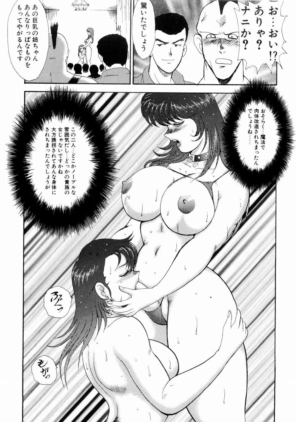 Kijyo Kanraku 134
