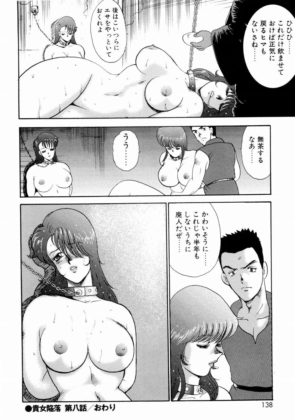 Kijyo Kanraku 139