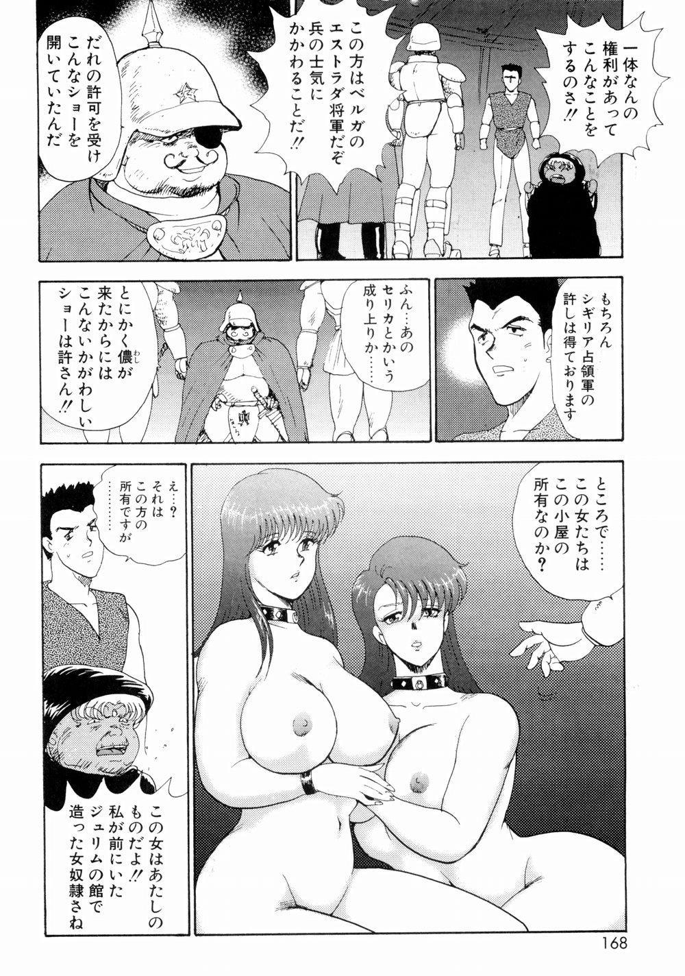 Kijyo Kanraku 169