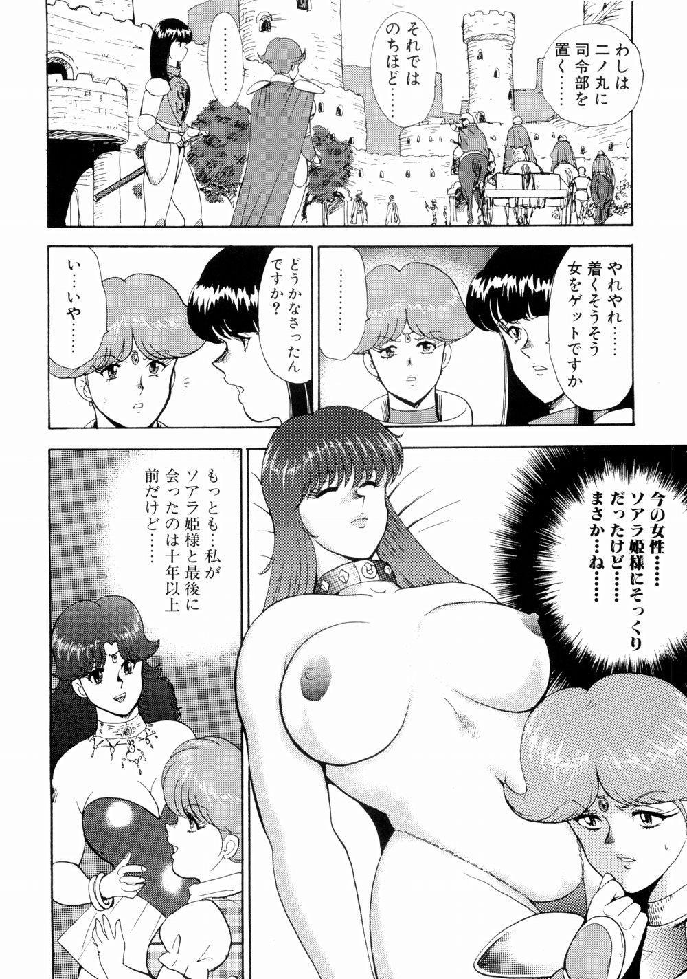 Kijyo Kanraku 173