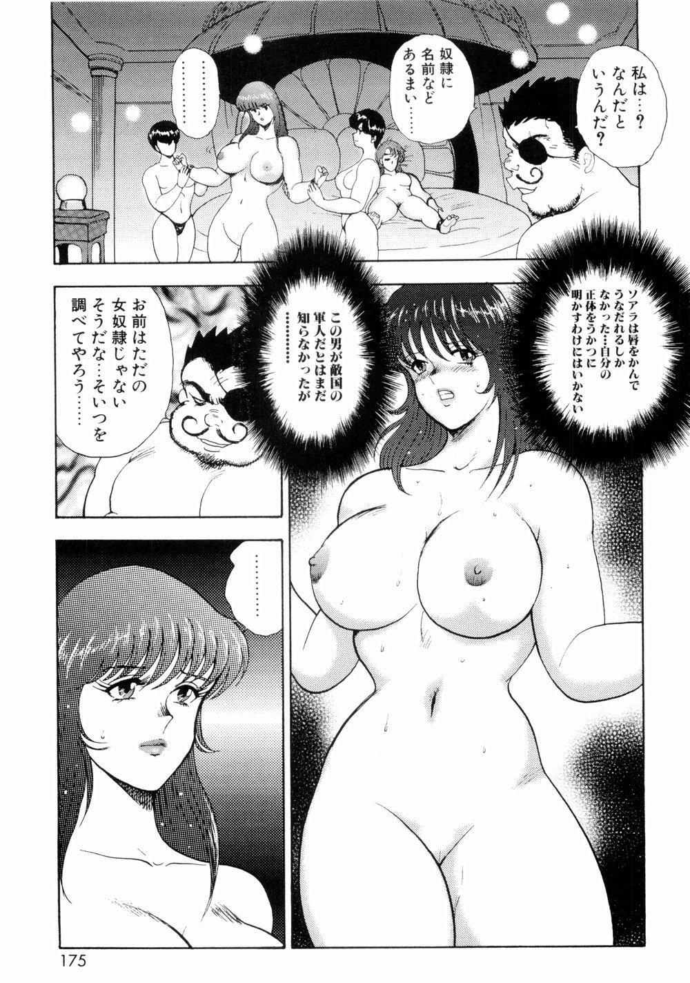 Kijyo Kanraku 176