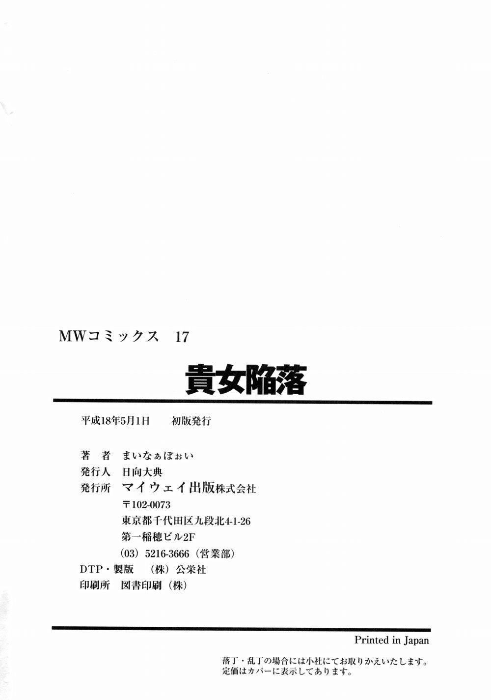 Kijyo Kanraku 183