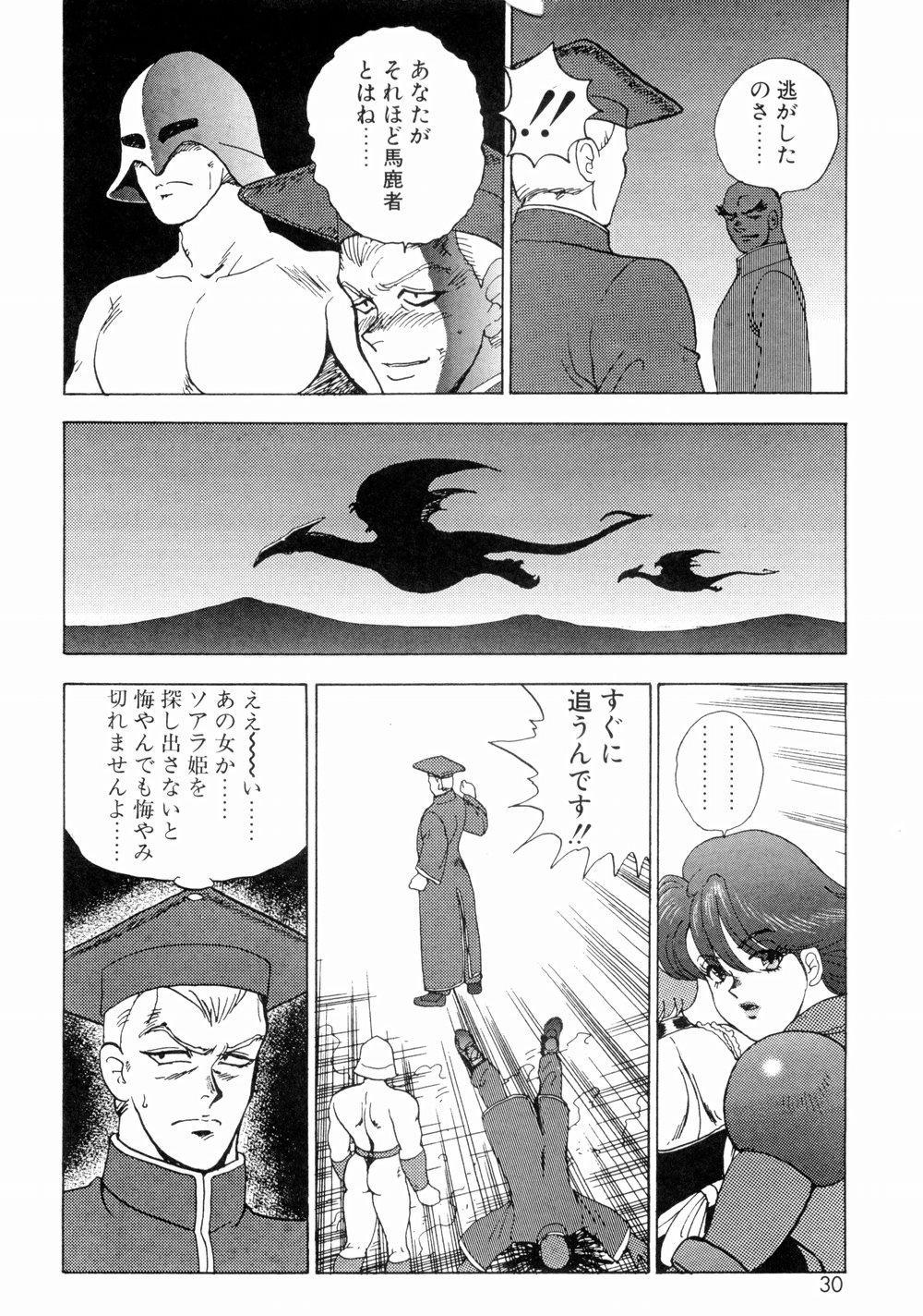 Kijyo Kanraku 31