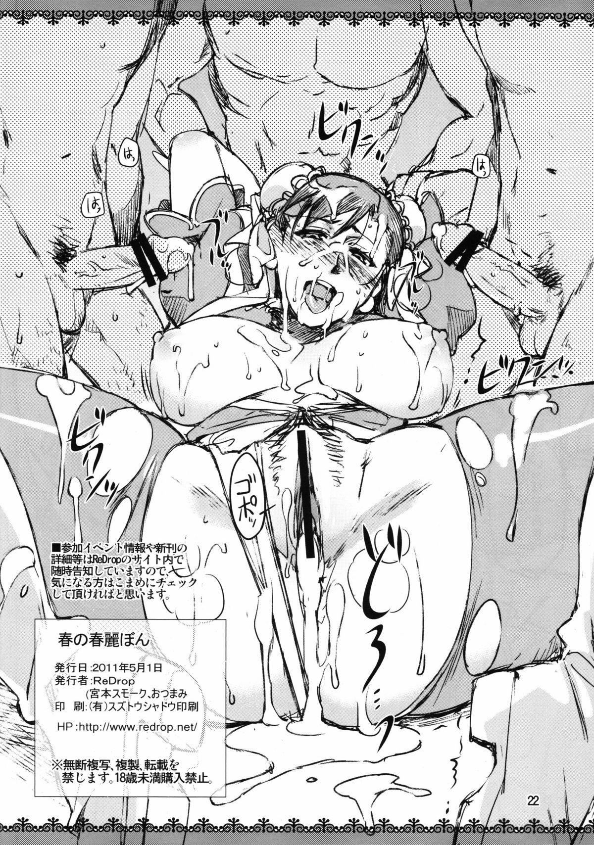 (COMIC1☆5) [ReDrop (Miyamoto Smoke, Otsumami)] Haru no Chun-Li Bon   The Chun-Li Spring Book (Street Fighter) [English] {doujin-moe.us} 21