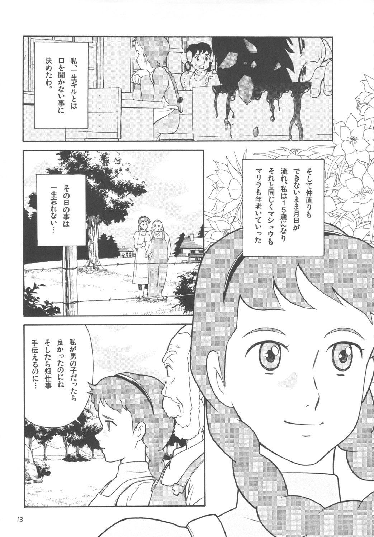 Hatch & Zukki no Meisaku Gekijou 7 11