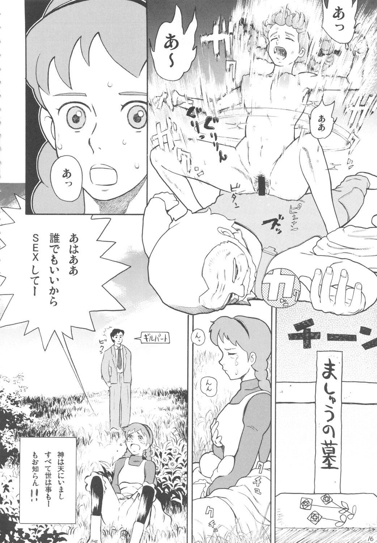Hatch & Zukki no Meisaku Gekijou 7 14