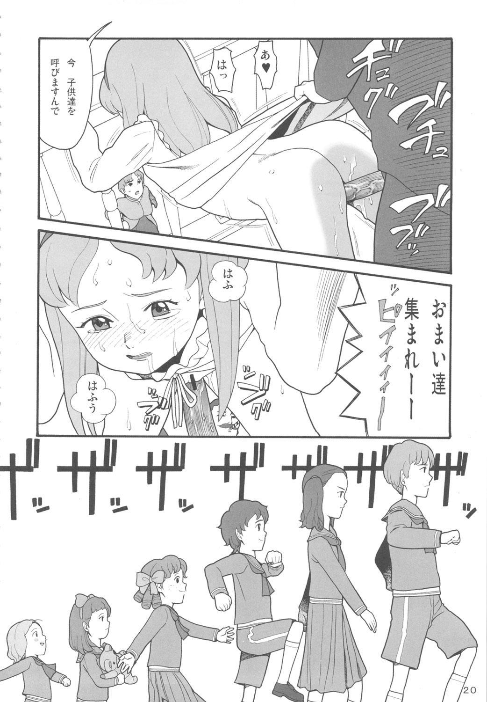 Hatch & Zukki no Meisaku Gekijou 7 18