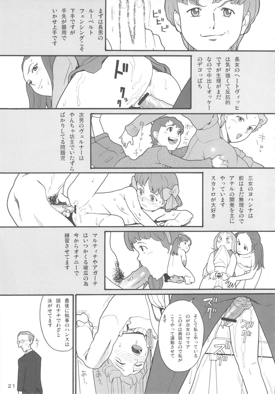 Hatch & Zukki no Meisaku Gekijou 7 19