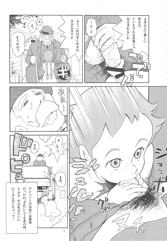 Hatch & Zukki no Meisaku Gekijou 7 3
