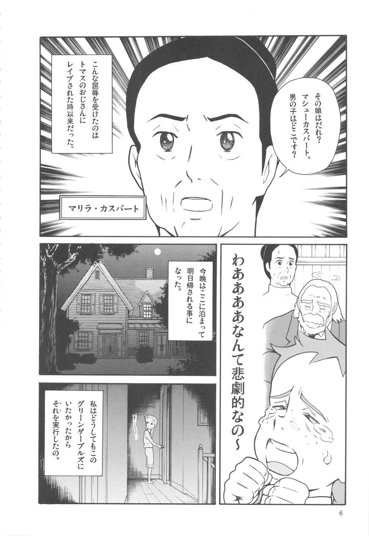Hatch & Zukki no Meisaku Gekijou 7 4
