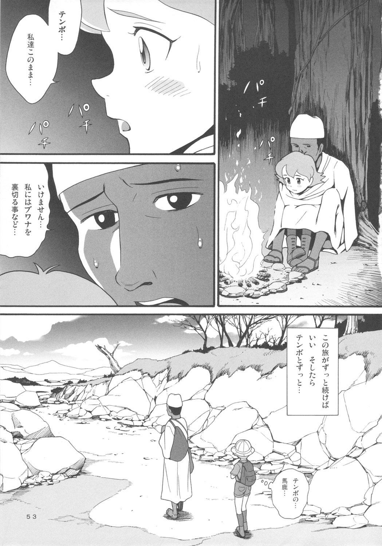 Hatch & Zukki no Meisaku Gekijou 7 51
