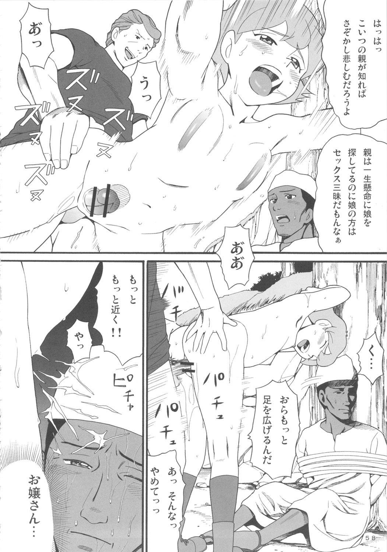 Hatch & Zukki no Meisaku Gekijou 7 56