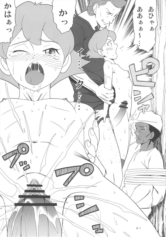 Hatch & Zukki no Meisaku Gekijou 7 59