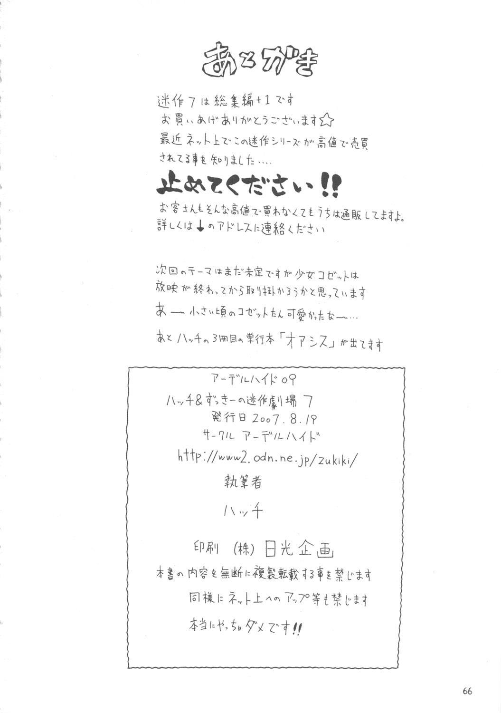 Hatch & Zukki no Meisaku Gekijou 7 64