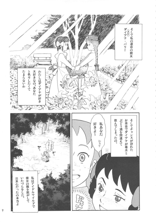 Hatch & Zukki no Meisaku Gekijou 7 7